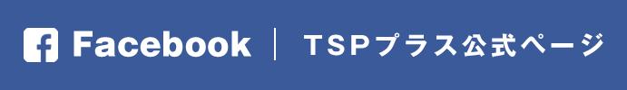 Facebook|TSPプラス公式ページ